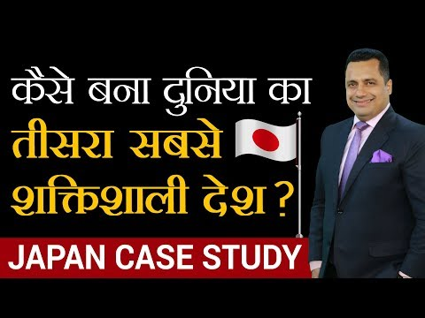 Case Study of Japan